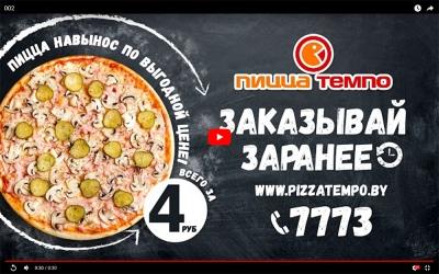 Анимация сети ресторанов  «ПиццаТемпо» пицца на вынос.