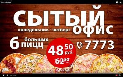 Анимация сети ресторанов  «ПиццаТемпо», Сытый офис.